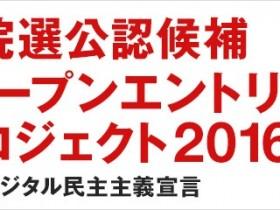 2016_sansen_tit