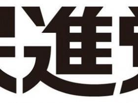 minshin