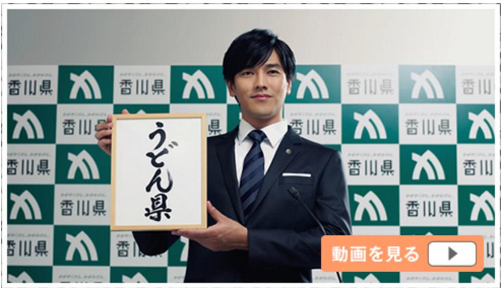 副知事より「うどん県」改名のお知らせ動画