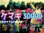 Facebookページ「イケマキ電話作戦、3万本!!!!」より