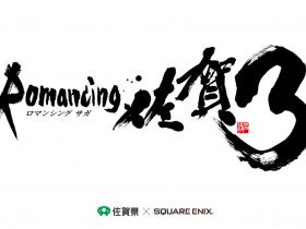 ロマンシング佐賀3   SQUARE ENIX
