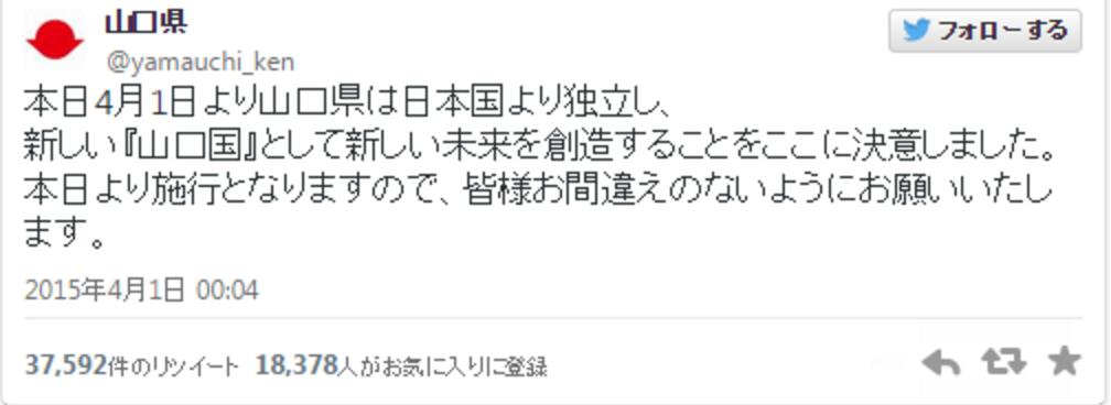 山口国が日本国から独立