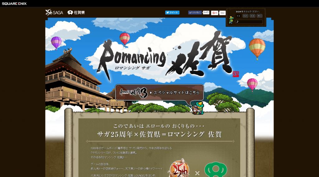 初代「ロマンシング・佐賀」特設サイト。デザイン性と遊び心が話題を呼んだ。