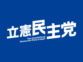Logo.The_Constitutional_Democratic_Party_of_Japan