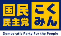 200px-Kokumin_Minshutō_Logo