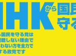 320px-NHKから国民を守る党_ロゴ